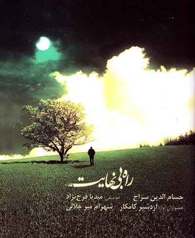 دانلود البوم راه بی نهایت از حسام الدین سراج
